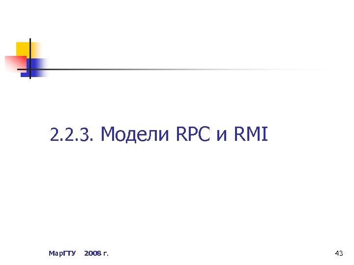 2. 2. 3. Модели RPC и RMI Мар. ГТУ 2008 г. 43