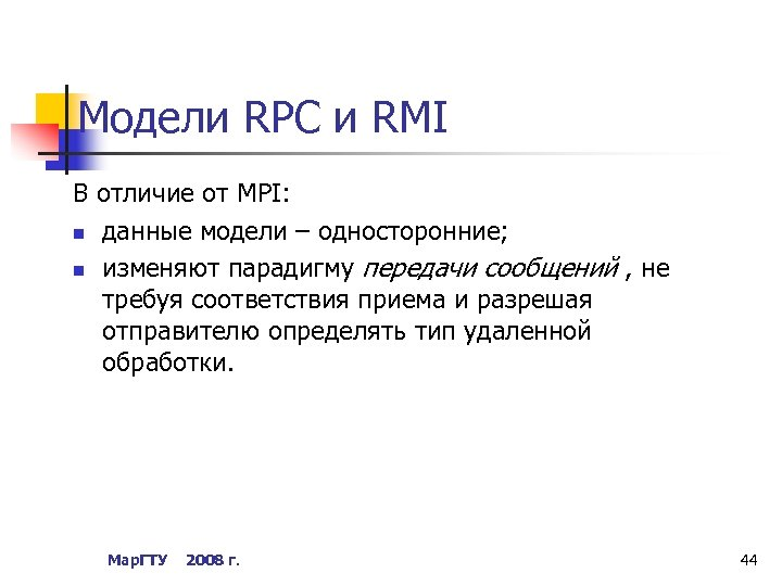 Модели RPC и RMI В отличие от MPI: n данные модели – односторонние; n