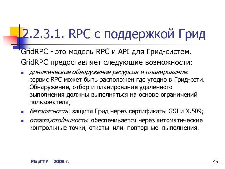 2. 2. 3. 1. RPC с поддержкой Грид Grid. RPC - это модель RPC