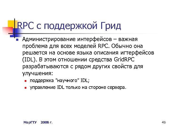 RPC с поддержкой Грид n Администрирование интерфейсов – важная проблема для всех моделей RPC.