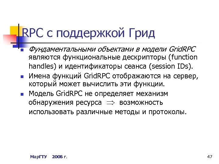 RPC с поддержкой Грид n n n Фундаментальными объектами в модели Grid. RPC являются