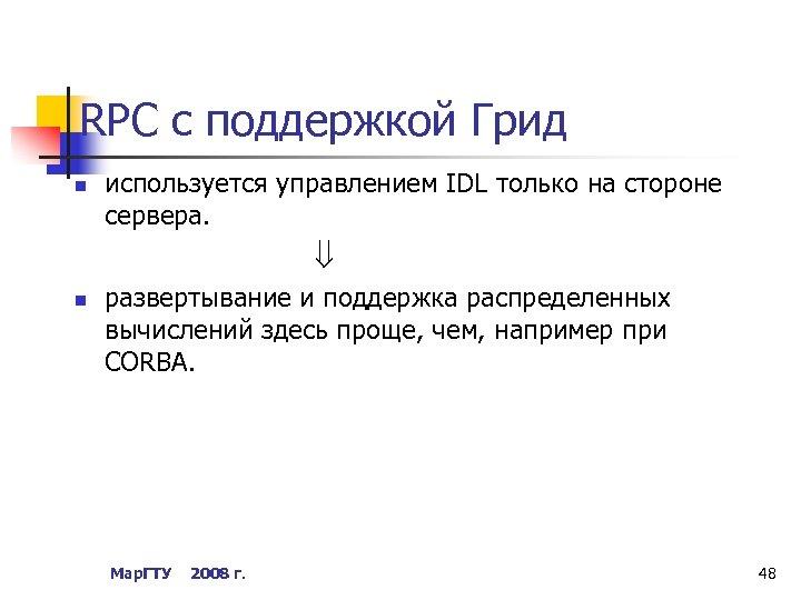 RPC с поддержкой Грид n используется управлением IDL только на стороне сервера. n развертывание