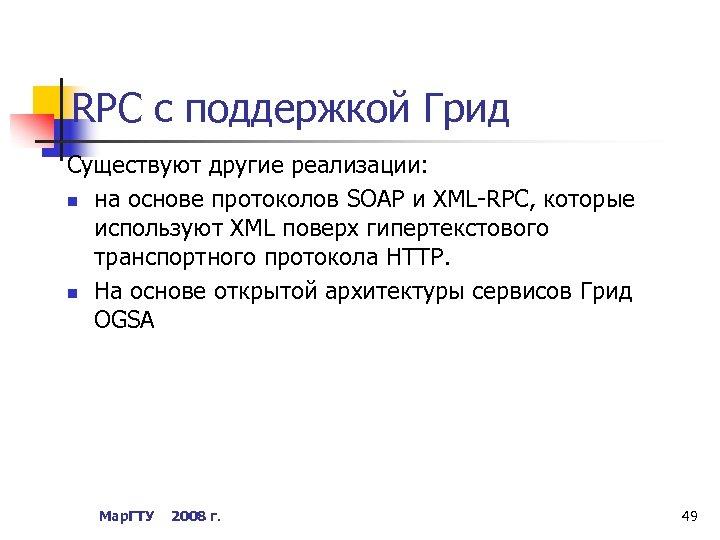 RPC с поддержкой Грид Существуют другие реализации: n на основе протоколов SOAP и XML-RPC,