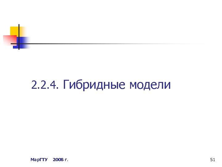 2. 2. 4. Гибридные модели Мар. ГТУ 2008 г. 51
