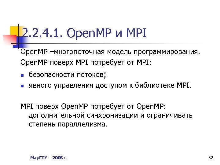 2. 2. 4. 1. Open. MP и MPI Open. MP –многопоточная модель программирования. Open.