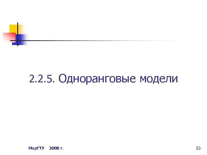 2. 2. 5. Одноранговые модели Мар. ГТУ 2008 г. 53