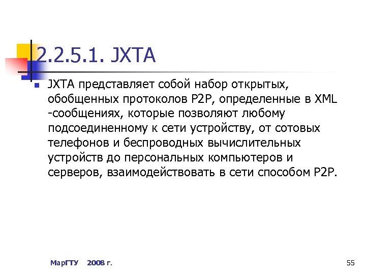 2. 2. 5. 1. JXTA n JXTA представляет собой набор открытых, обобщенных протоколов P