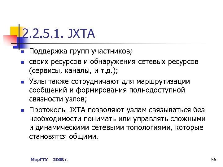 2. 2. 5. 1. JXTA n n Поддержка групп участников; своих ресурсов и обнаружения