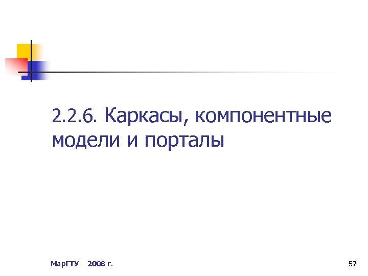 2. 2. 6. Каркасы, компонентные модели и порталы Мар. ГТУ 2008 г. 57