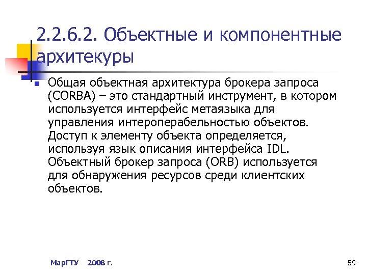 2. 2. 6. 2. Объектные и компонентные архитекуры n Общая объектная архитектура брокера запроса