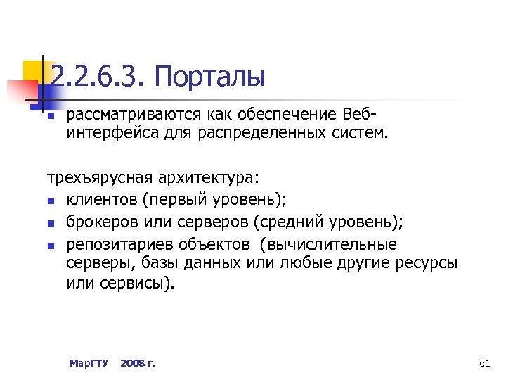 2. 2. 6. 3. Порталы n рассматриваются как обеспечение Вебинтерфейса для распределенных систем. трехъярусная