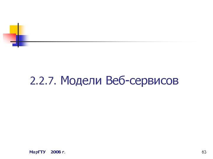 2. 2. 7. Модели Веб-сервисов Мар. ГТУ 2008 г. 63