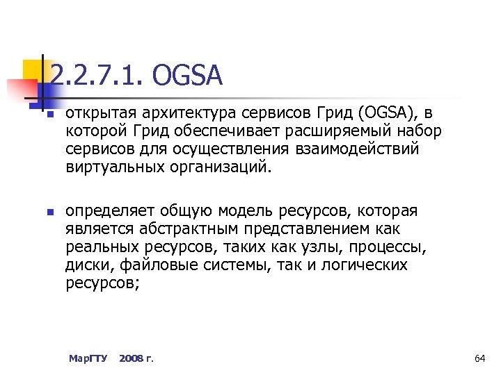 2. 2. 7. 1. OGSA n n открытая архитектура сервисов Грид (OGSA), в которой