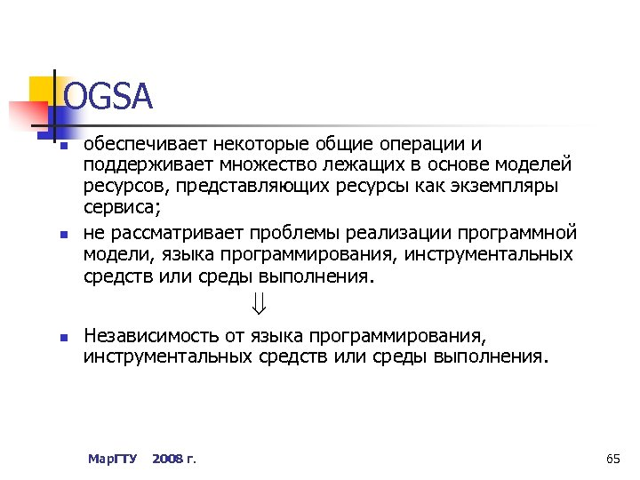 OGSA n n обеспечивает некоторые общие операции и поддерживает множество лежащих в основе моделей