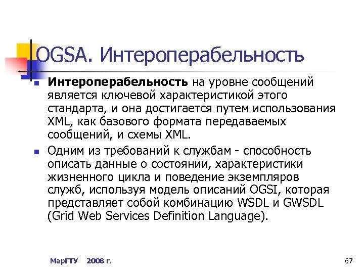 OGSA. Интероперабельность n n Интероперабельность на уровне сообщений является ключевой характеристикой этого стандарта, и
