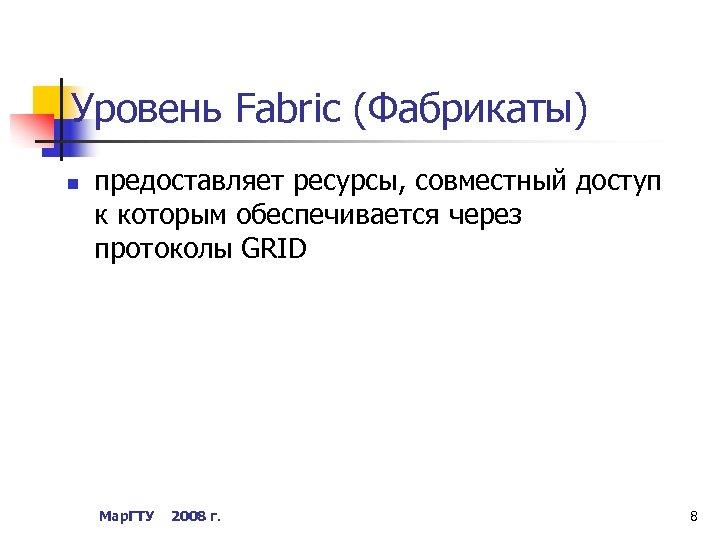 Уровень Fabric (Фабрикаты) n предоставляет ресурсы, совместный доступ к которым обеспечивается через протоколы GRID
