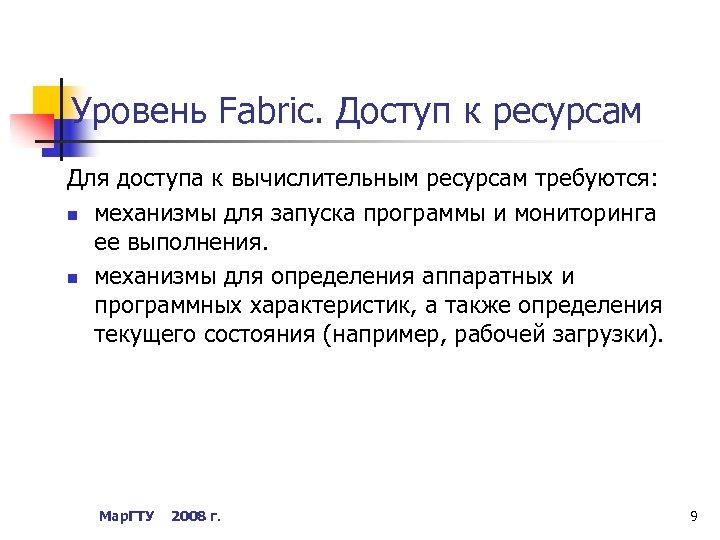 Уровень Fabric. Доступ к ресурсам Для доступа к вычислительным ресурсам требуются: n механизмы для