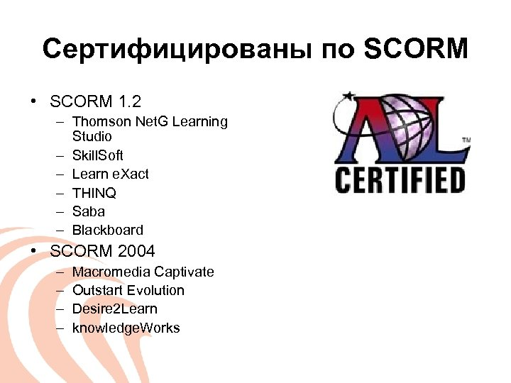 Сертифицированы по SCORM • SCORM 1. 2 – Thomson Net. G Learning Studio –