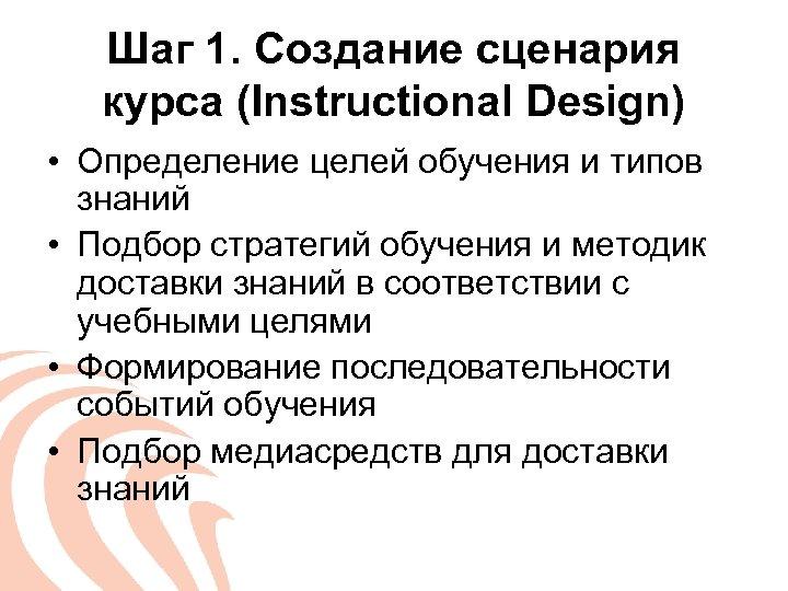 Шаг 1. Создание сценария курса (Instructional Design) • Определение целей обучения и типов знаний