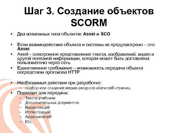 Шаг 3. Создание объектов SCORM • Два возможных типа объектов: Asset и SCO •