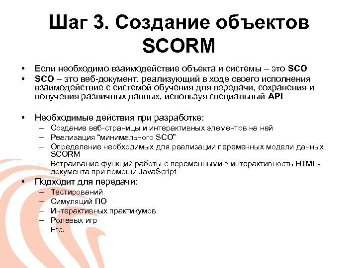 Шаг 3. Создание объектов SCORM • • Если необходимо взаимодействие объекта и системы –
