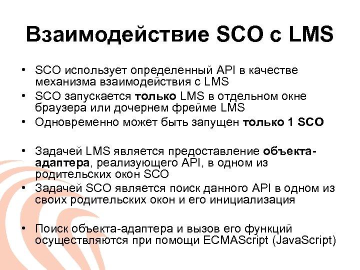 Взаимодействие SCO c LMS • SCO использует определенный API в качестве механизма взаимодействия с