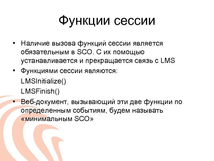 Функции сессии • Наличие вызова функций сессии является обязательным в SCO. С их помощью