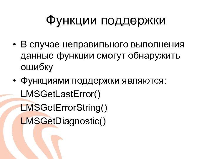 Функции поддержки • В случае неправильного выполнения данные функции смогут обнаружить ошибку • Функциями