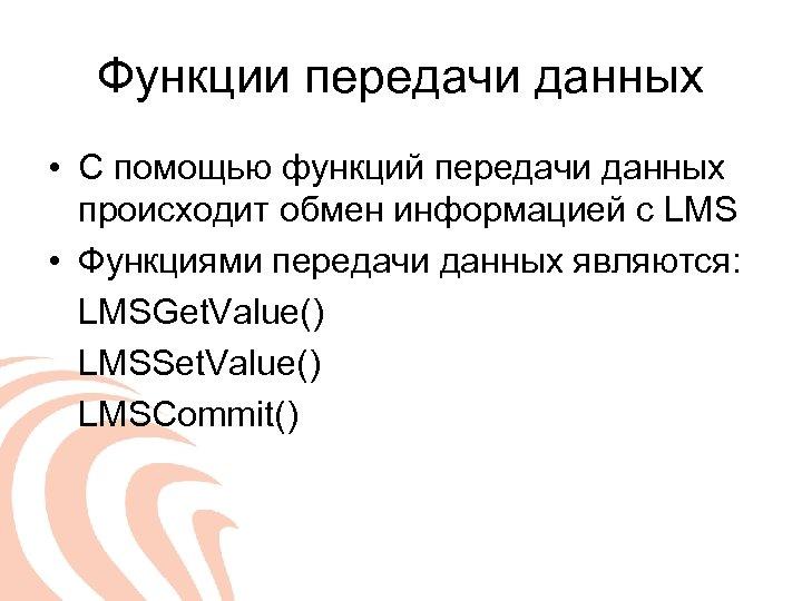 Функции передачи данных • С помощью функций передачи данных происходит обмен информацией с LMS