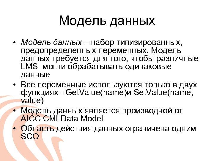 Модель данных • Модель данных – набор типизированных, предопределенных переменных. Модель данных требуется для