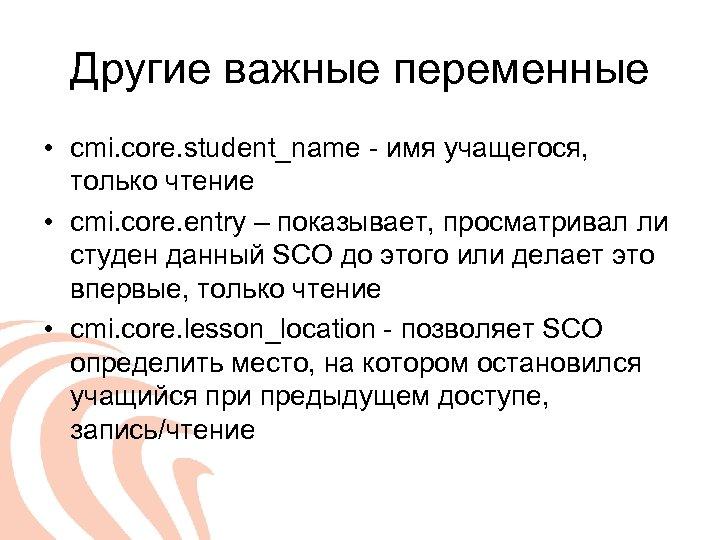 Другие важные переменные • cmi. core. student_name - имя учащегося, только чтение • cmi.