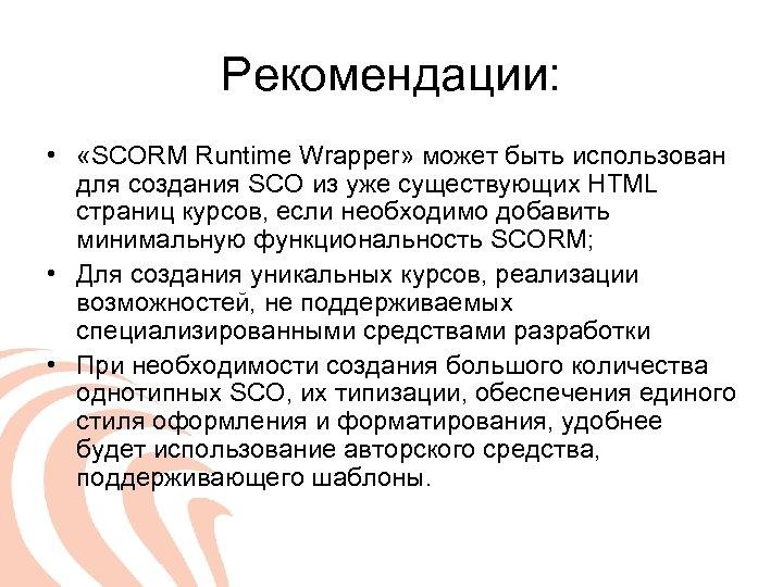 Рекомендации: • «SCORM Runtime Wrapper» может быть использован для создания SCO из уже существующих