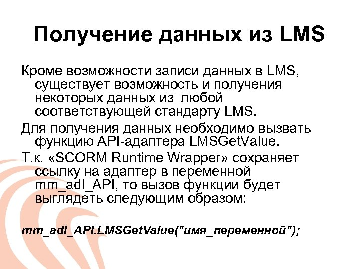 Получение данных из LMS Кроме возможности записи данных в LMS, существует возможность и получения