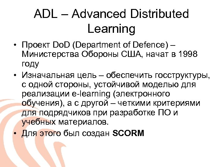 ADL – Advanced Distributed Learning • Проект Do. D (Department of Defence) – Министерства