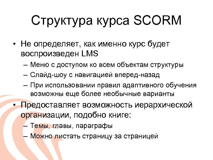 Структура курса SCORM • Не определяет, как именно курс будет воспроизведен LMS – Меню