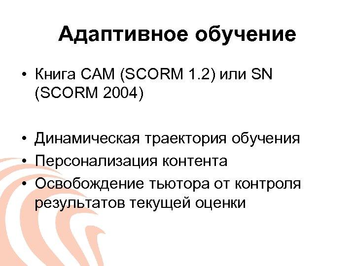 Адаптивное обучение • Книга CAM (SCORM 1. 2) или SN (SCORM 2004) • Динамическая