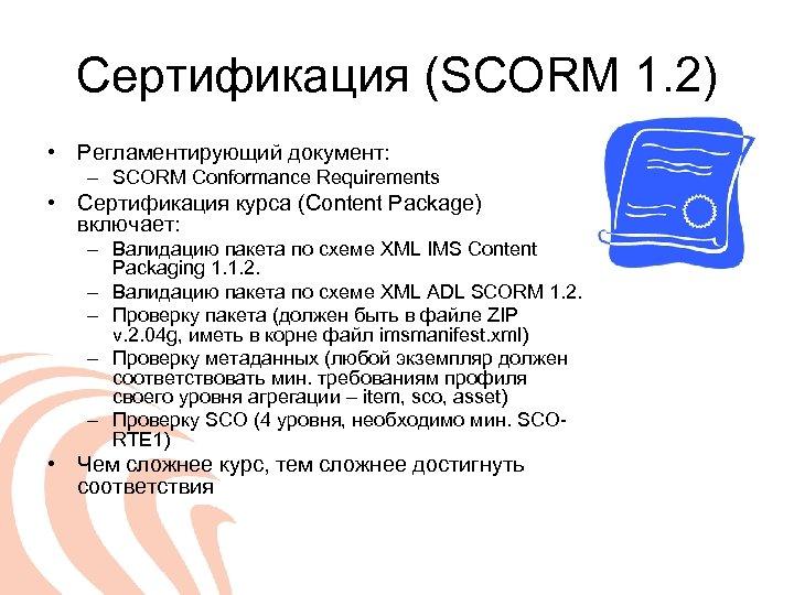 Сертификация (SCORM 1. 2) • Регламентирующий документ: – SCORM Conformance Requirements • Сертификация курса
