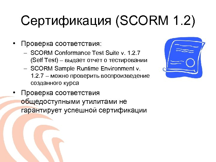 Сертификация (SCORM 1. 2) • Проверка соответствия: – SCORM Conformance Test Suite v. 1.
