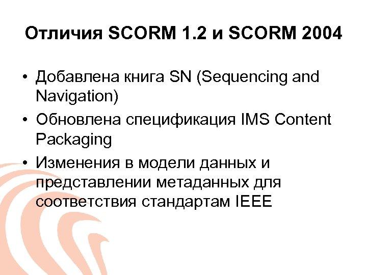 Отличия SCORM 1. 2 и SCORM 2004 • Добавлена книга SN (Sequencing and Navigation)