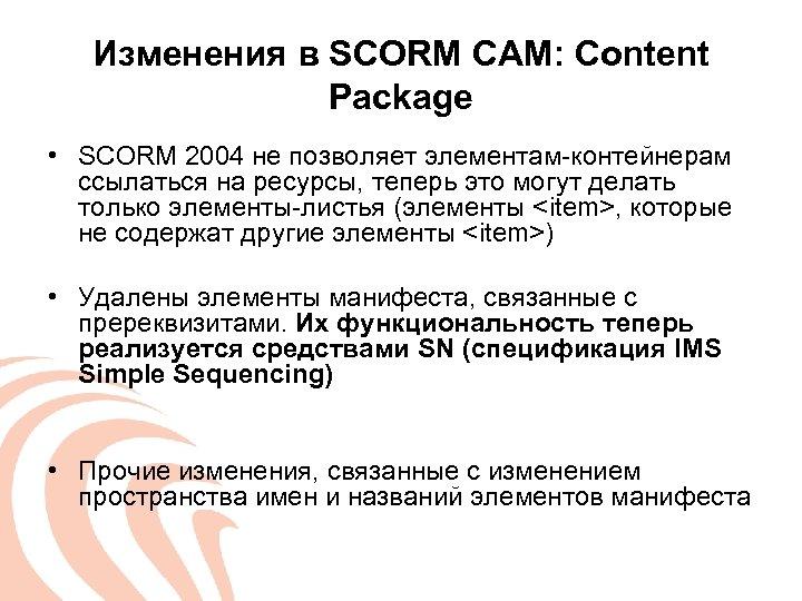 Изменения в SCORM CAM: Content Package • SCORM 2004 не позволяет элементам-контейнерам ссылаться на