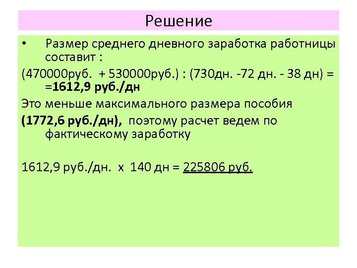 Решение Размер среднего дневного заработка работницы составит : (470000 руб. + 530000 руб. )