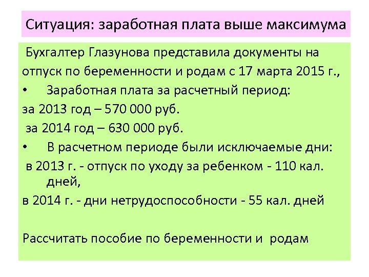 Ситуация: заработная плата выше максимума Бухгалтер Глазунова представила документы на отпуск по беременности и