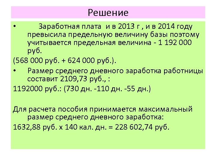 Решение Заработная плата и в 2013 г , и в 2014 году превысила предельную