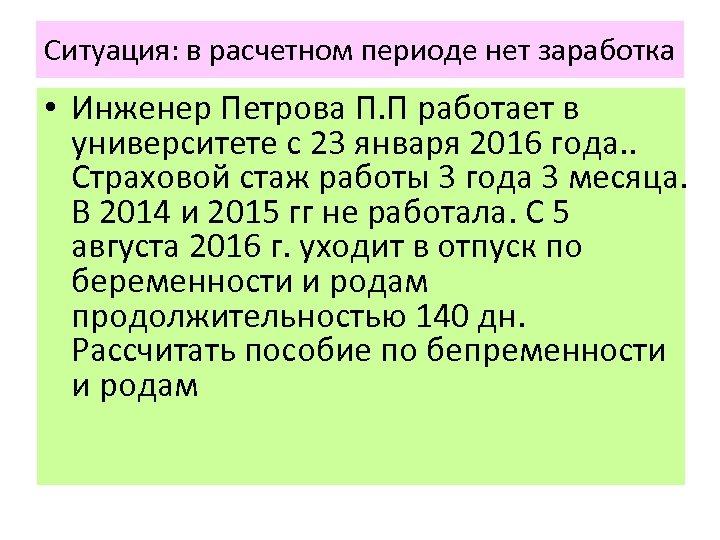 Ситуация: в расчетном периоде нет заработка • Инженер Петрова П. П работает в университете