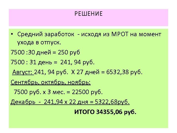 РЕШЕНИЕ • Средний заработок - исходя из МРОТ на момент ухода в отпуск. 7500