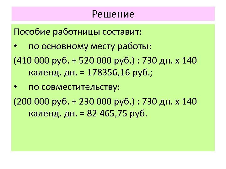 Решение Пособие работницы составит: • по основному месту работы: (410 000 руб. + 520