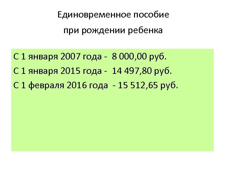 Единовременное пособие при рождении ребенка С 1 января 2007 года - 8 000, 00