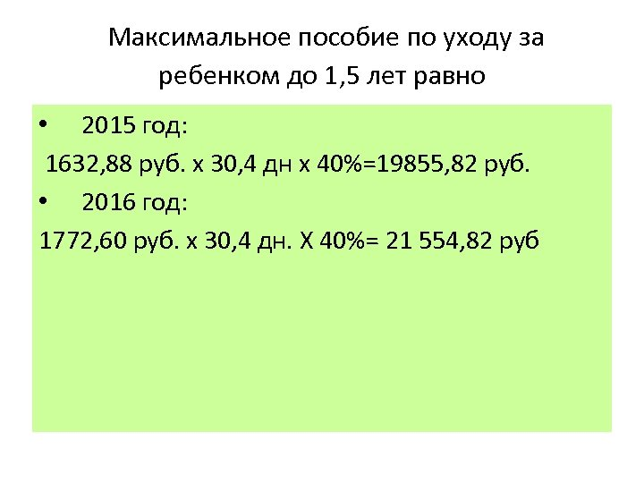 Максимальное пособие по уходу за ребенком до 1, 5 лет равно • 2015