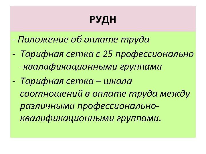 РУДН - Положение об оплате труда - Тарифная сетка с 25 профессионально -квалификационными группами
