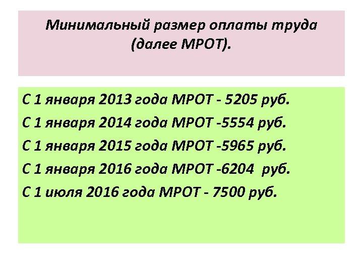 Минимальный размер оплаты труда (далее МРОТ). С 1 января 2013 года МРОТ - 5205